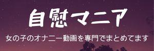 オナニー動画自慰マニア